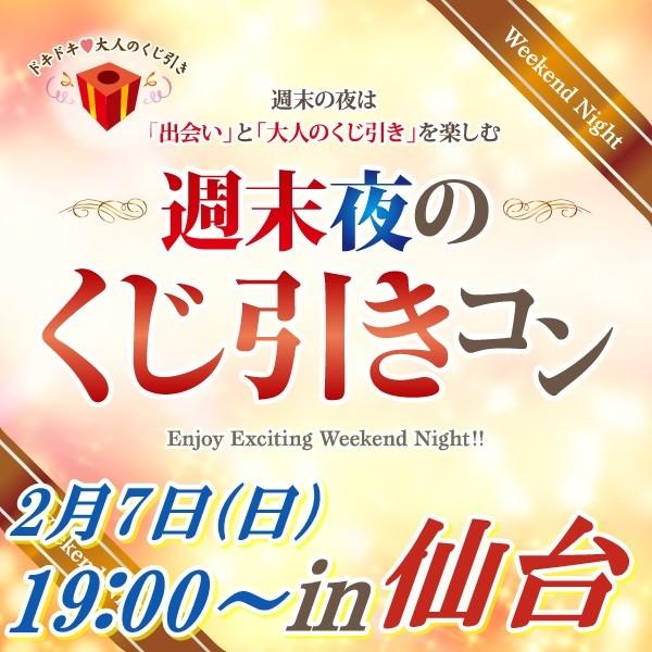 第1回 週末夜のくじ引きコンin仙台