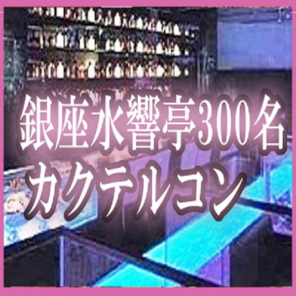 第707回創作ダイニング★銀座コン!!