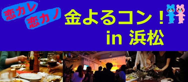 恋カレ 恋カノ 金よるコン! in 浜松