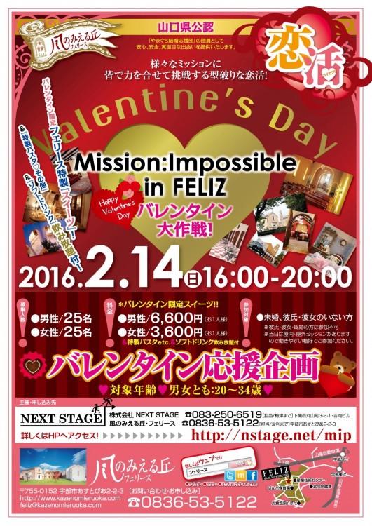 ◆協力体験型◆ 恋活MIP宇部