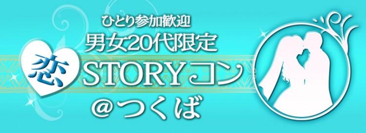 20代限定 恋STORYコン@つくば