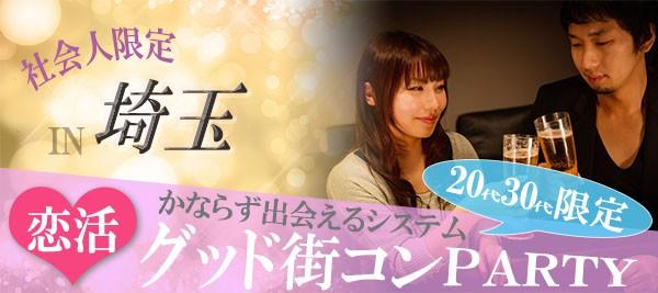 2/13(土)埼玉でグッドまちコン!