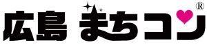 広島まちコンオフィシャルサイト
