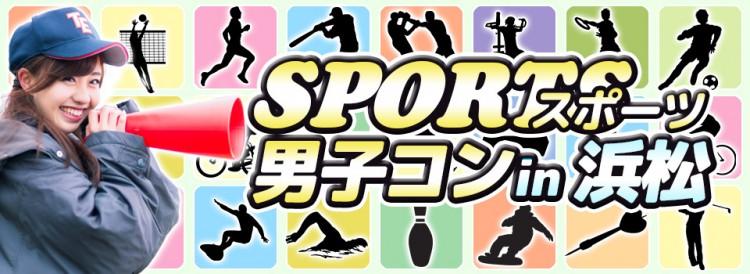 スポーツ男子コンin浜松