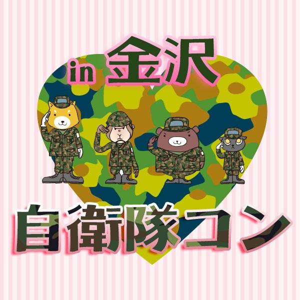 自衛隊コンin金沢