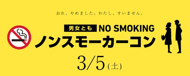 第224回 プチ街コン【ノンスモーカー編】