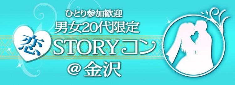 20代限定 恋STORYコン@金沢
