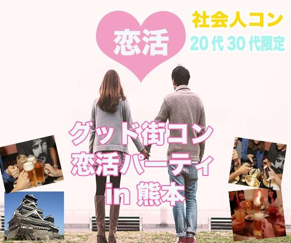 熊本で恋活グッド街コンパーティー