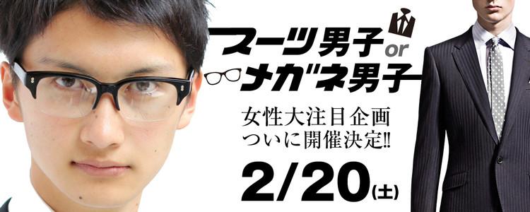 第221回 プチ街コン【スーツorメガネ好き編】