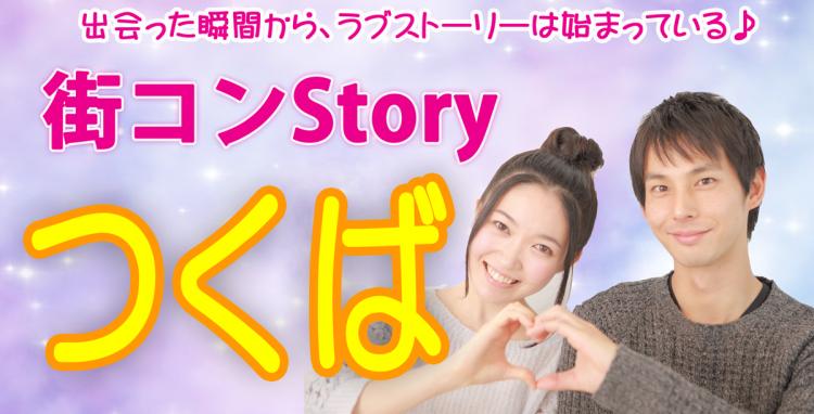 街コンStory in つくば 2.14