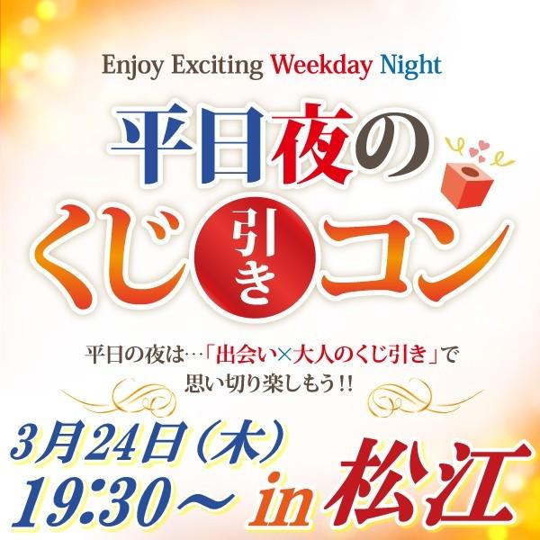 第2回 平日夜のくじ引きコンin松江