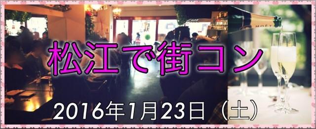 第5回 松江で街コン