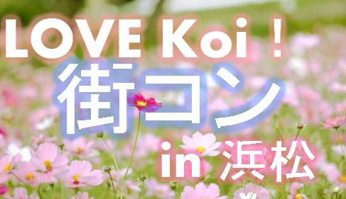 LOVE Koi! 街コン!in 浜松