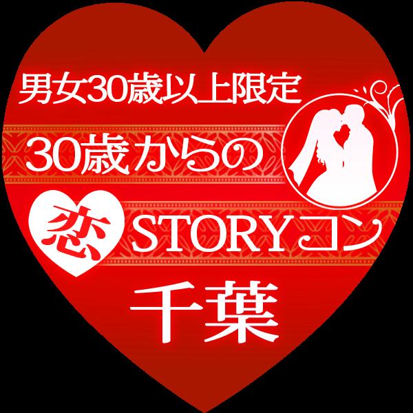 30歳からの恋STORYコン@千葉