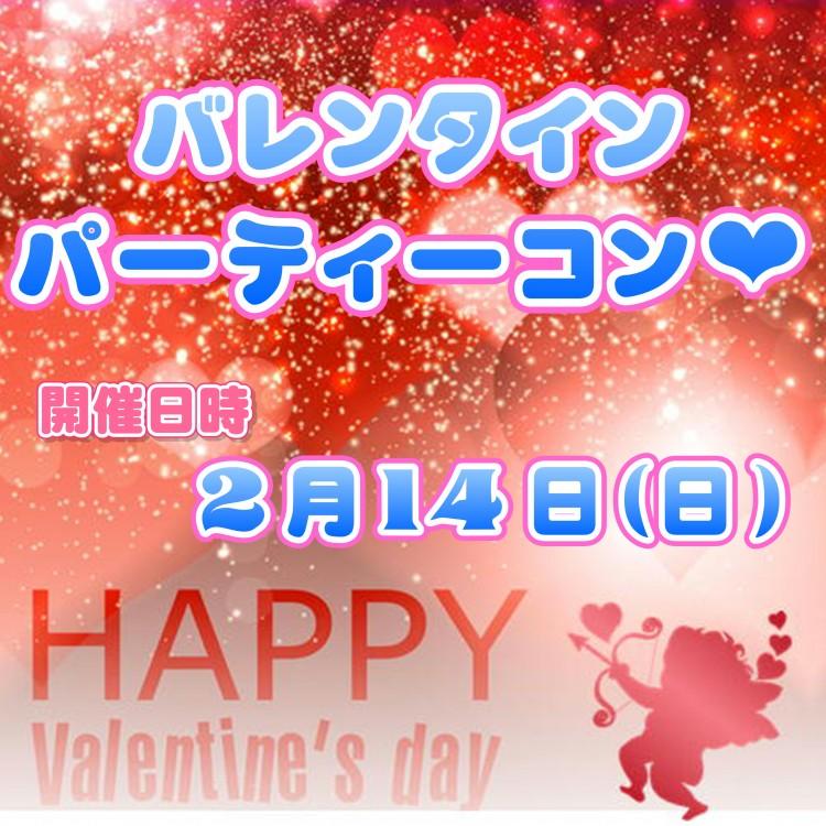 バレンタインパーティーコン