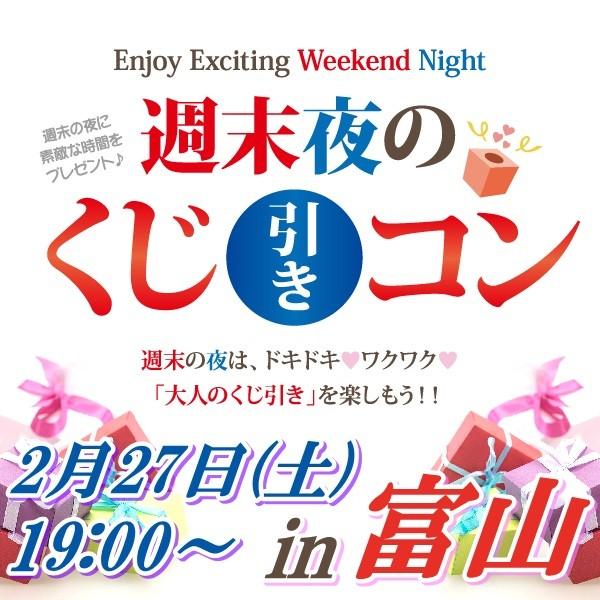 第1回 週末夜のくじ引きコンin富山
