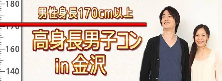 男性170cm↑高身長男子コンin金沢
