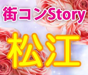 街コンStory in 松江 10.1
