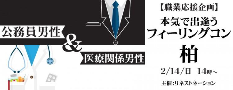 第2回 公務員男性&医療関係男性限定コン-柏