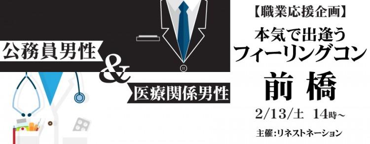 第1回 公務員男性&医療関係男性限定コン-前橋