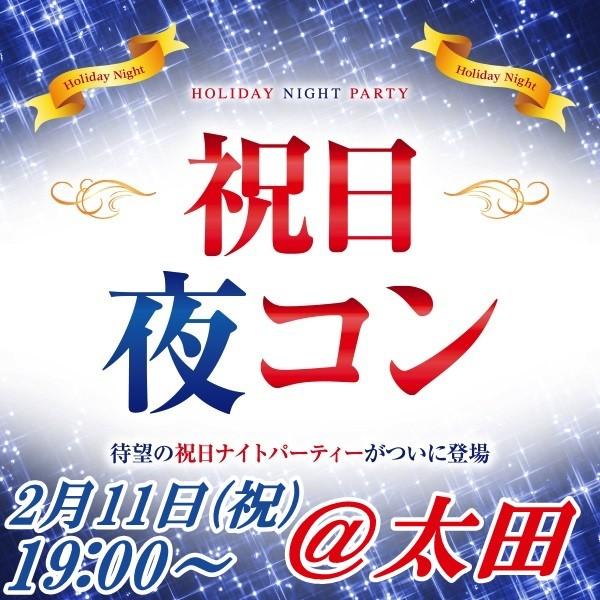 第2回 祝日夜コン@太田