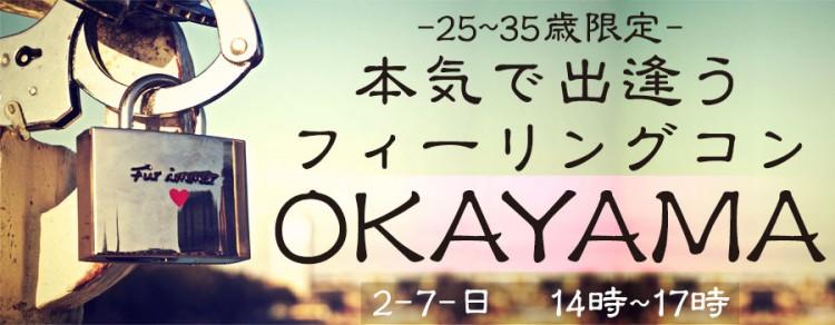 第15回 フィーリングコン-岡山