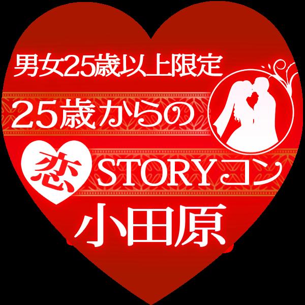 25歳からの恋STORYコン@小田原