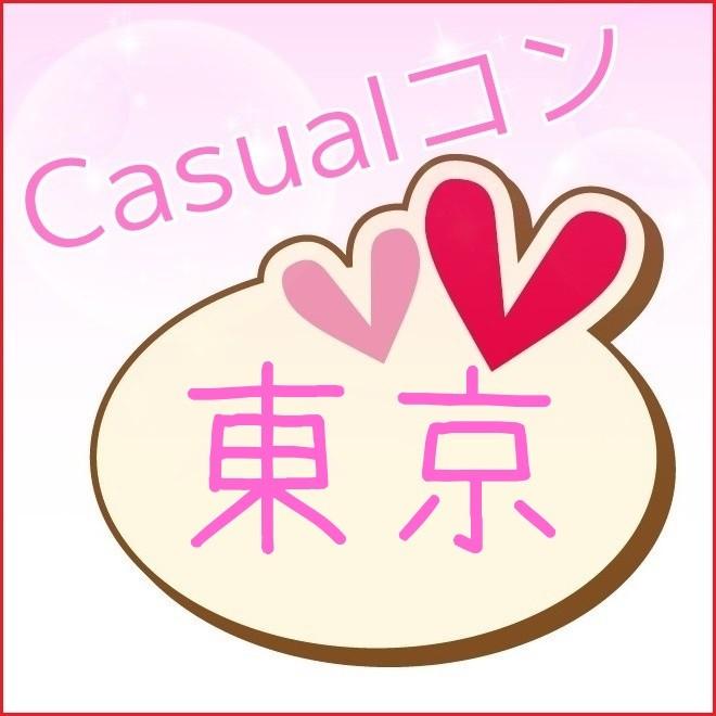 第149回 Casualコンin東京
