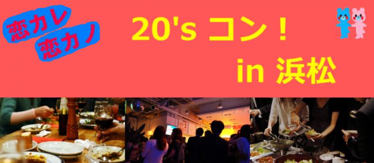 恋カレ恋カノ 20'sコン!in 浜松