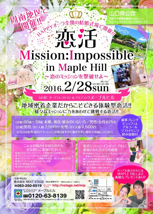 ◆協力体験型◆ 恋活MIP周南