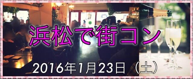 第6回 浜松で街コン