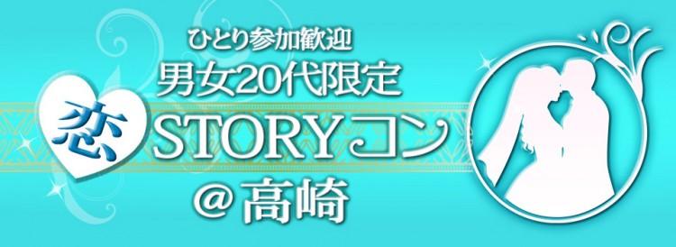 20代限定 恋STORYコン@高崎