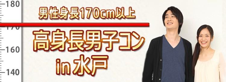 男性170cm↑高身長男子コンin水戸
