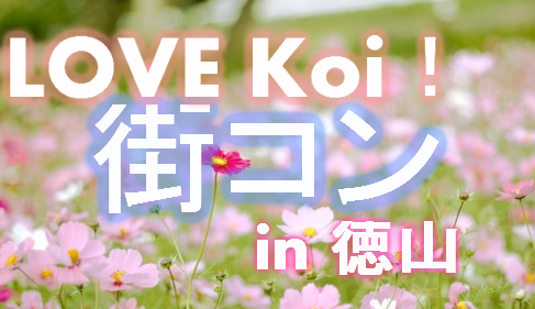 LOVE Koi! 街コン!in 徳山