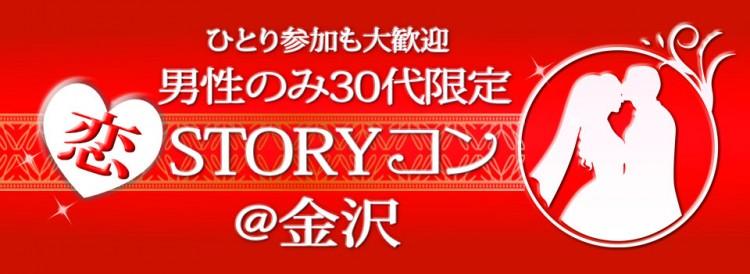 第4回 土曜日夜開催 男性30代限定 @金沢