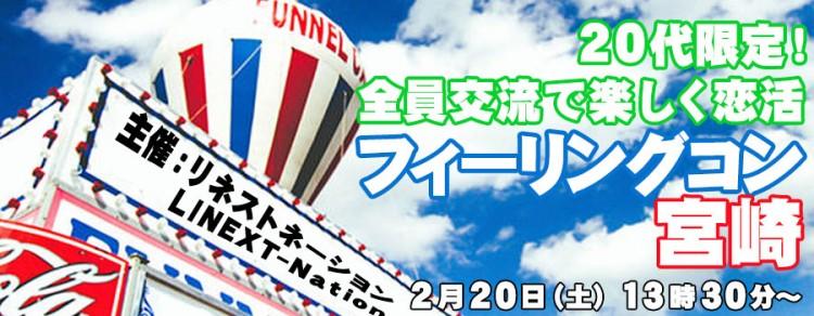 第19回 フィーリングコン-宮崎