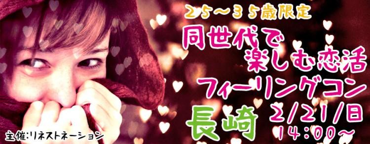 第19回 フィーリングコン-長崎