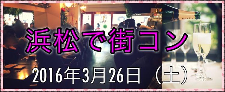 第8回 浜松で街コン