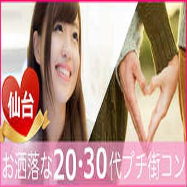 お洒落な20代・30代★仙台プチ街コン