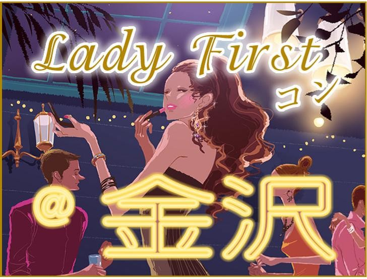 第35回 Lady Firstコンin金沢