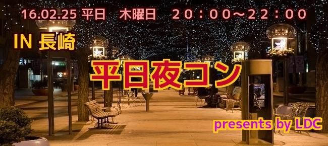 長崎平日夜コン
