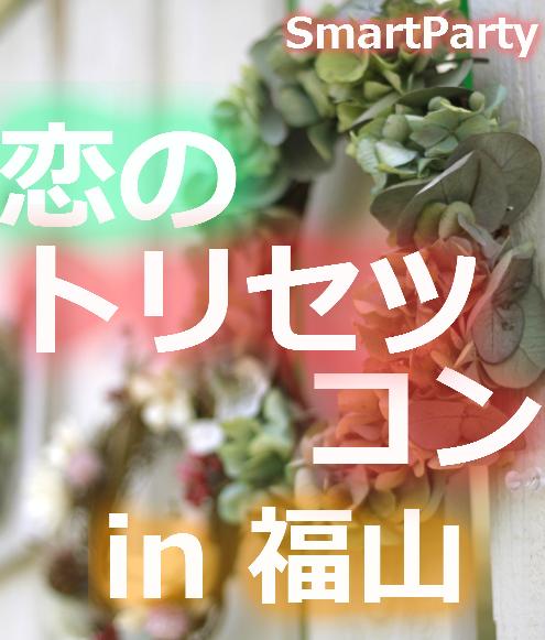 恋のトリセツコン♪ in 福山