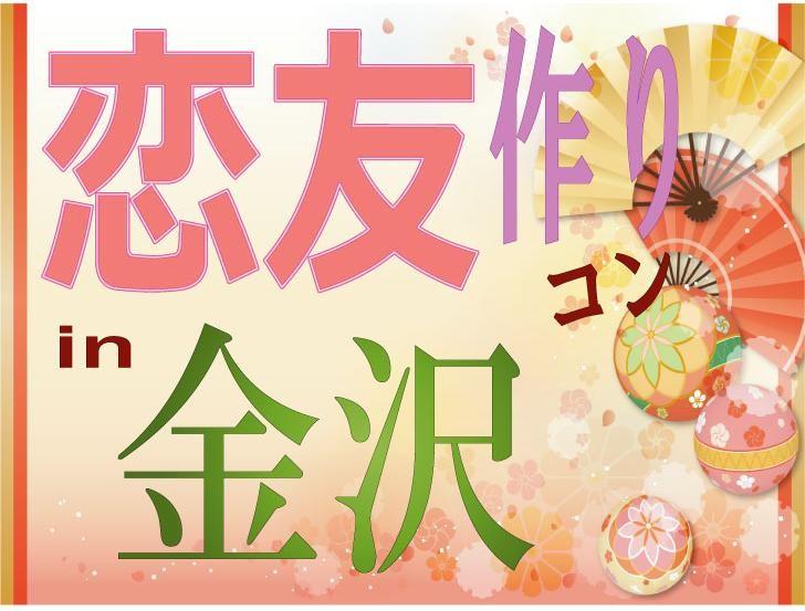 第30回 20代限定恋友作りコン in金沢