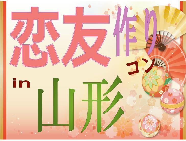 第14回 20代限定恋友作りコンin山形
