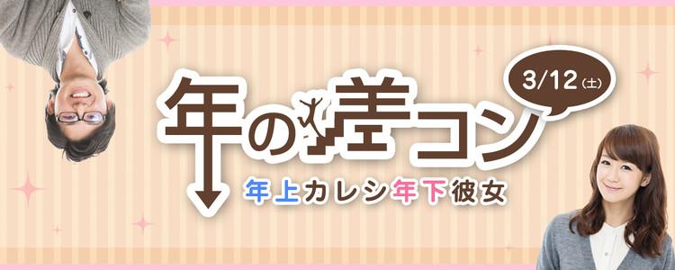 第226回 プチ街コン【年上カレシ年下カノジョ編】