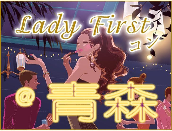 第1回 Lady Firstコンin青森