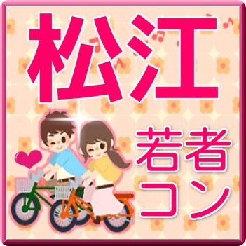 第15回 松江若者コン