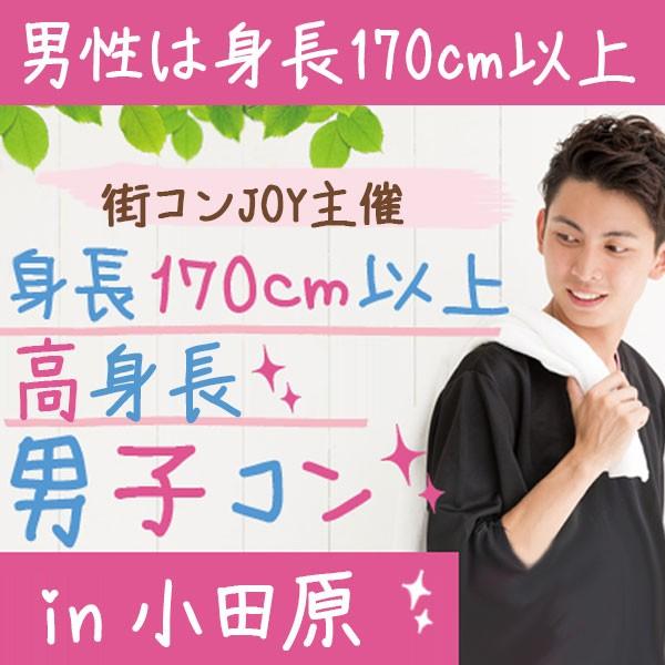 男性170cm↑高身長男子コンin小田原