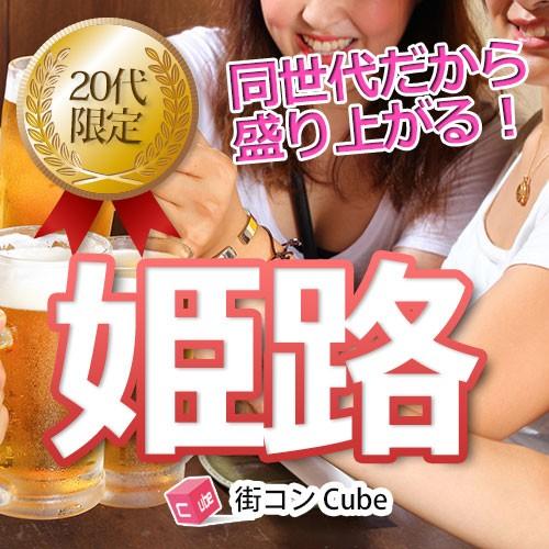 20代限定in姫路