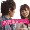 20代限定コン in 愛媛/松山